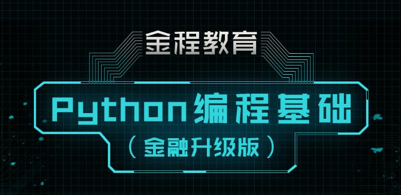Python编程基础(金融升级版)