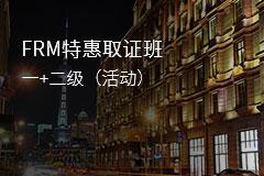 FRM一+二级特惠取证班(活动)