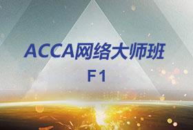 ACCA网络大师班 F1
