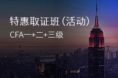 CFA一+二+三级特惠取证班(活动)