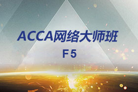 ACCA网络大师班 F5