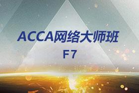 ACCA网络大师班 F7