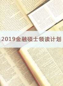 2019金融硕士领读计划