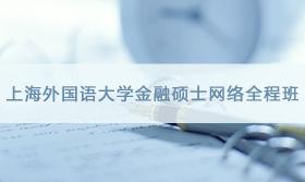 上海外国语大学金融硕士网络全程班