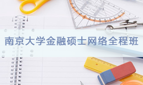 南京大学金融硕士网络全程班