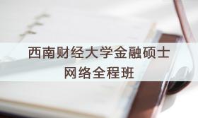 西南财经大学金融硕士网络全程班
