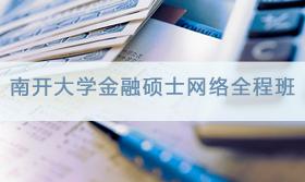 南开大学金融硕士网络全程班