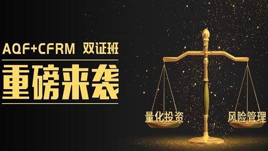 AQF+CFRM雙證班(量化金融分析師+注冊金融風險管理師)