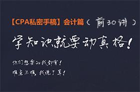 CPA会计私密手稿(前30讲)