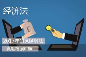 2017年CPA经济法真题讲解