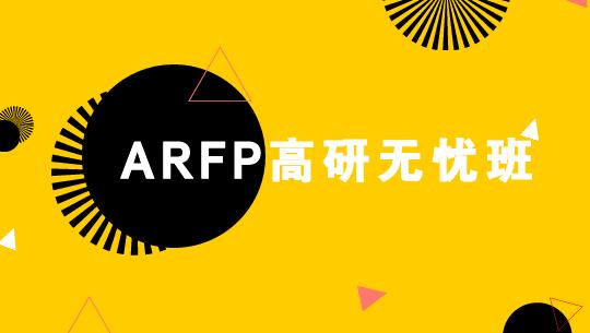 ARFP高研无忧班