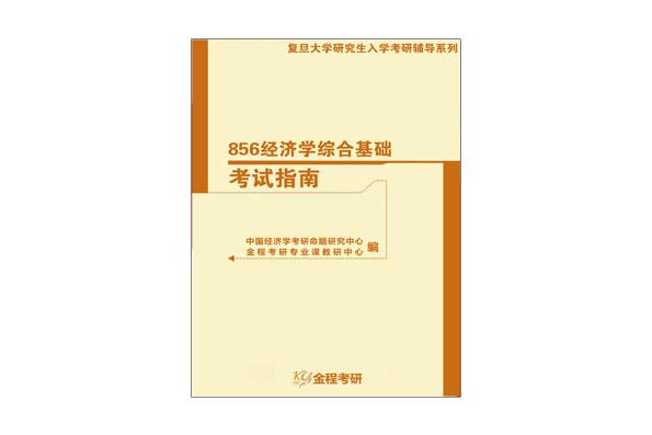 【书籍】2019复旦大学856经济学综合基础考试指南