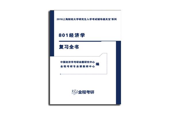 【书籍】2019上海财经大学801经济学考研复习全书