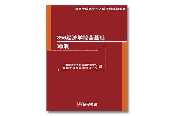 【书籍】复旦大学856综合基础知识汇总及热点专题