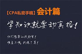 CPA会计私密手稿