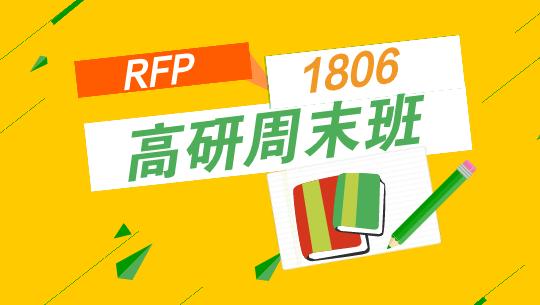 RFP1806高研周末班
