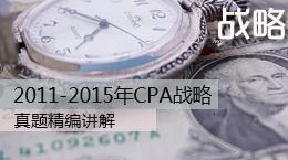 2011-2015年CPA战略真题讲解