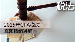 2015年CPA税法真题讲解