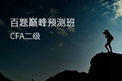 CFA二级百题巅峰预测班