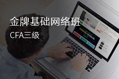 CFA三级金牌基础网络班