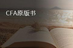 CFA一級零基礎突破班【送CFA一級原版書】