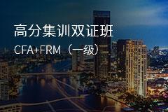CFA&FRM高分集训双证班(一级)