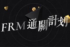 FRM一级通关计划体验