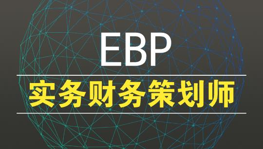 EBP实务财务策划师