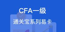 CFA一级通关宝系列易卡