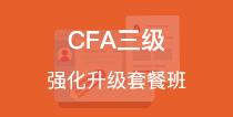 CFA三级强化升级套餐班