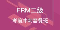 FRM二级考前冲刺套餐班