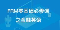 FRM零基础必修课之金融英语