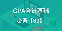 CPA会计基础