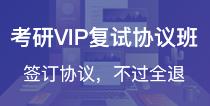 考研VIP复试协议班