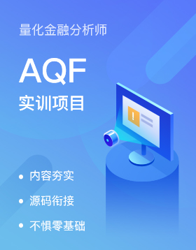 量化金融分析师AQF实训项目