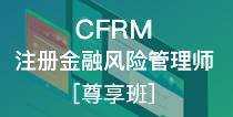 CFRM注册金融风险管理师