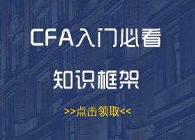CFA入門必看知識框架