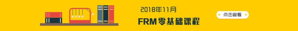 2018年5月/11月FRM零基础课程