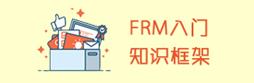 FRM入门知识框架