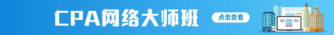 CPA網絡大師班