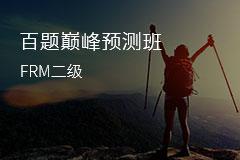 FRM二级百题巅峰预测班