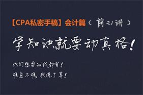 CPA会计私密手稿(前21讲)