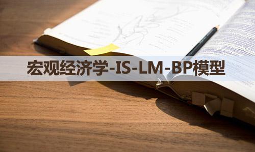 宏观经济学-IS-LM-BP模型