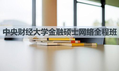 中央财经大学金融硕士网络全程班