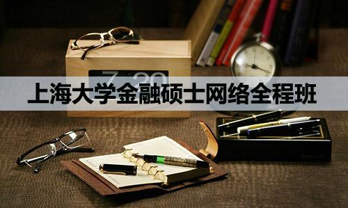 上海大学金融硕士网络全程班