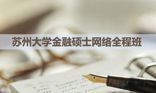 苏州大学金融硕士网络全程班