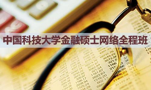 中国科技大学金融硕士网络全程班