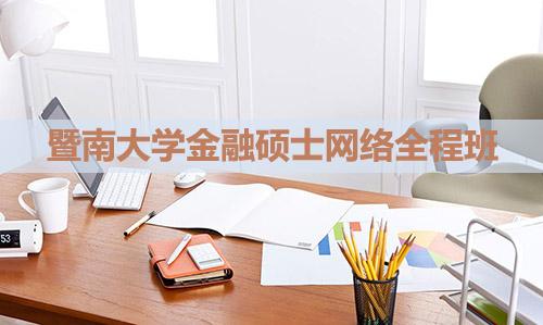 暨南大学金融硕士网络全程班