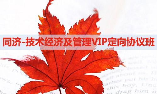 同济技术经济及管理VIP定向协议班