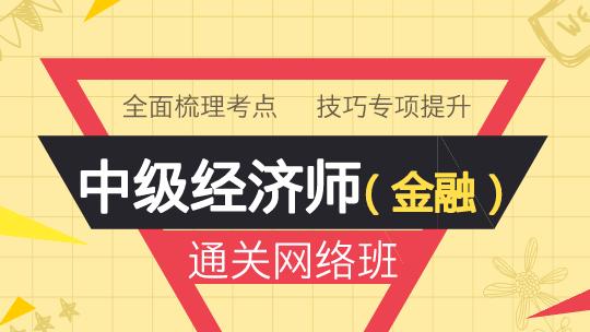 中级经济师(金融)通关网络班